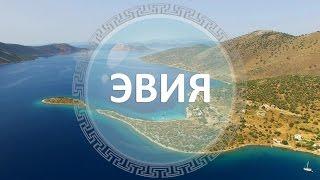 Остров Эвия, Греция | Достопримечательности Эвии(Остров Эвия подойдет для туристов, предпочитающих спокойный отдых. Здесь много уединенных живописных пляж..., 2016-07-26T07:54:04.000Z)