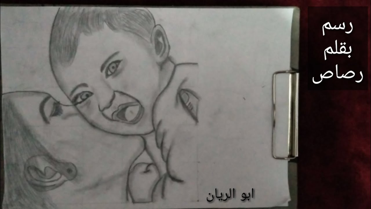 رسم طفل رضيع مع أمة بالرصاص Youtube