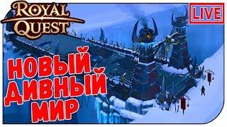 СТРИМ ⭐ Royal Quest ⭐ Новый дивный мир 'последний ХАЙП' (16:00мск)