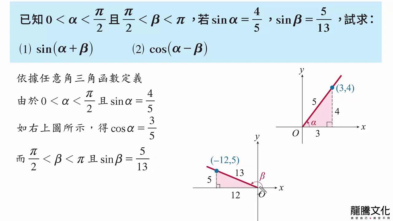 1-1和差角公式-例題5-動態解題 - YouTube