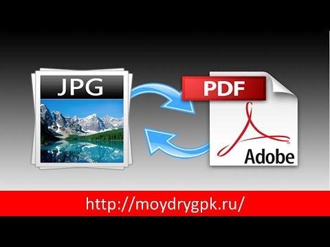 Как перевести JPEG в PDF