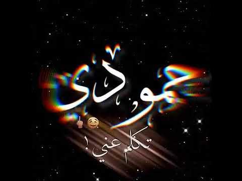 تصميم اسم حمودي شاشه سوداء بدون حقوق اغاني علئ اسم حمودي تصميم اسم حمودي Youtube