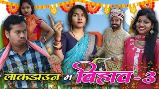 Lockdown Ma Bihav Part 3   Anand Manikpuri   Shreya Mahant   Amanjeet Mahant   CG Comedy