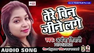 तेरे बिन जीने लगे है || Archana Tiwari Bhojpuri Song || Nando Yaar Khojeli || #Sad-Song 2018