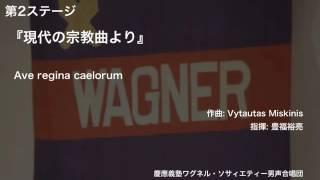 Ave regina caelorum ー 『現代の宗教曲より』(第140回定期演奏会)