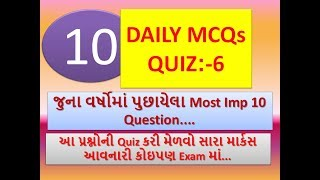 Daily Quiz:-6 In Gujarati || G.K Video In Gujarati || G.K Short Cut Trick In Gujarati