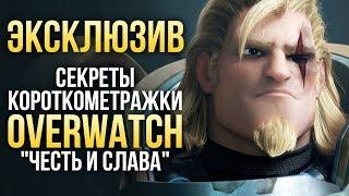 ЭКСКЛЮЗИВ: Секреты короткометражки Overwatch 'Честь и слава' от разработчиков