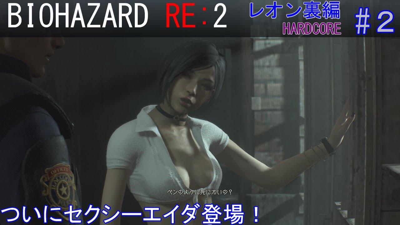 バイオ re2 mod