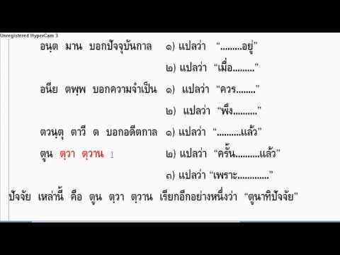 2013 09 08 เรียนบาลีไวยากรณ์ เรื่อง กิริยากิตก์ ตอน ๒