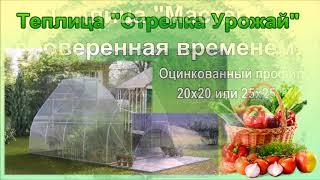 Теплицы Калуга Купить лучшую теплицу 2017 года(, 2017-09-17T12:54:52.000Z)