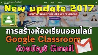 วิธีการสร้างห้องเรียนออนไลน์ Google Classroom อัปเดทล่าสุดด้วย Gmail (New Update 2017)