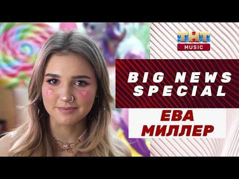 День рождения Евы Миллер | BIG NEWS SPECIAL