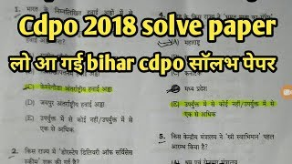 Bihar Cdpo Prelims Answer 2018 / लो आ गई cdpo सॉल्व पेपर /Bihar Cdpo Solve Paper 2018