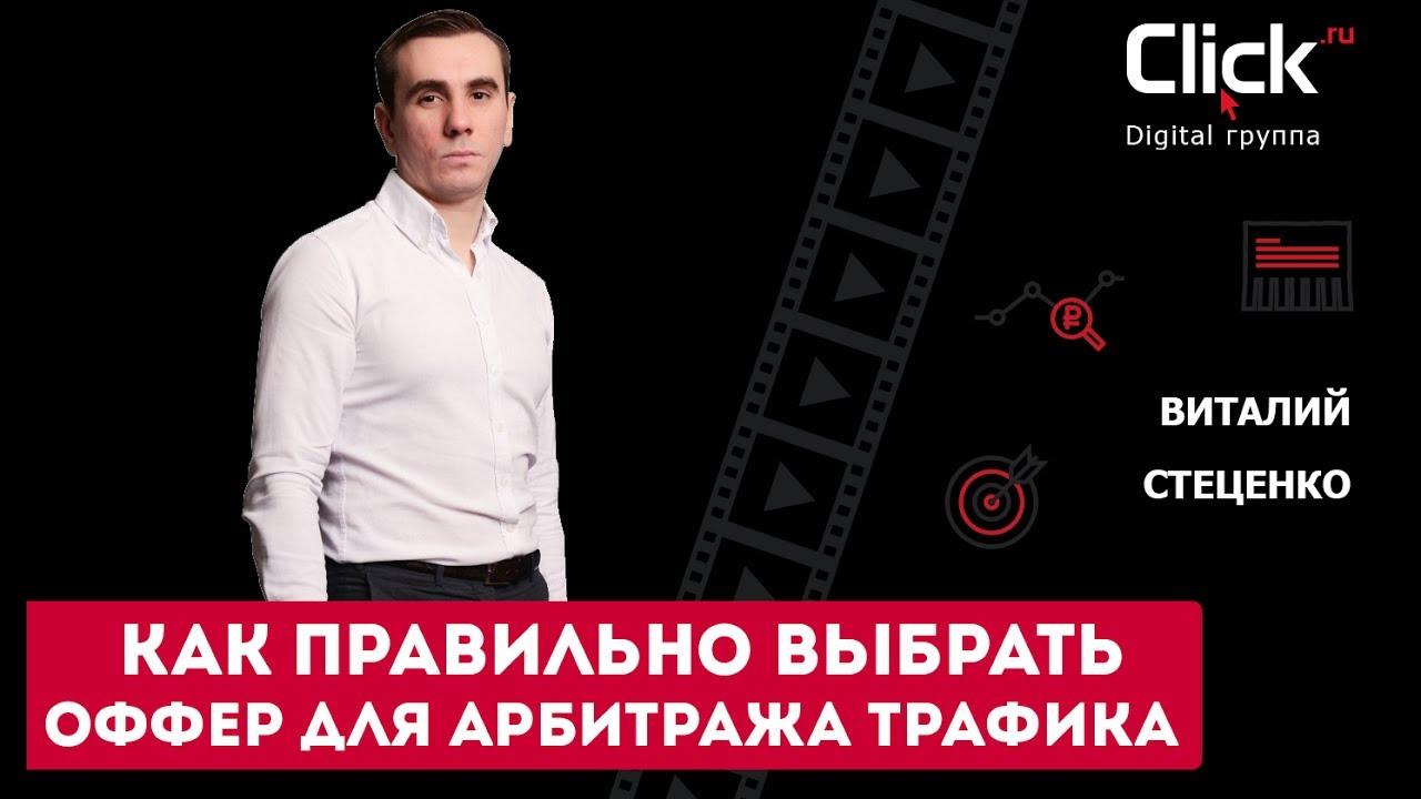 Как правильно выбрать оффер для арбитража трафика? Виталий Стеценко
