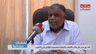 لقاء مع مدير عام مكتب الشباب والرياضة بحضرموت الوادي علي باشعيب  | تغطيات ميدانية