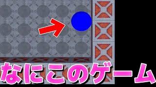 「バグを探す事が目的」のゲームが新発想すぎて面白い thumbnail