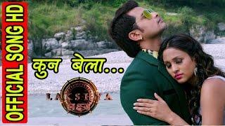 LAKSHYA || कुन बेला आई बस्यौ || Official Song HD || UDIT NARAYAN JHA