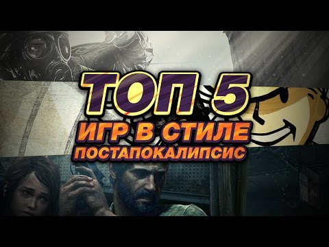 ТОП 5: Игры Про Постапокалипсис