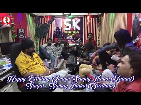 Happy Birthday Ni Mojj Sanjay Thakor(Jalund) | Part 2 | Singar - Sanjay Thakor(Sardhav)