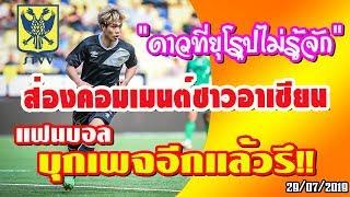อีกแล้วรึ!!คอมเมนต์แฟนบอลอาเซียน-หลังข่าวแฟนบอลเวียดนามบุกเพจสโมสรใหม่ คอง เฟือง