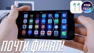 Обзор iOS 11.1 beta 4 для iPhone и iPad. Что нового? | ProSystem от ProTech