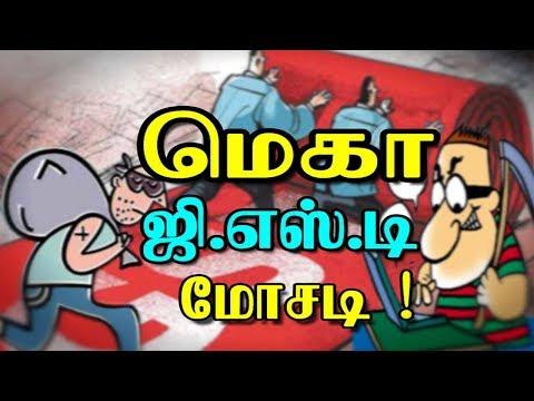 மெகா ஜி.எஸ்.டி மோசடி | GST scam | Input tax credit | Shell companies