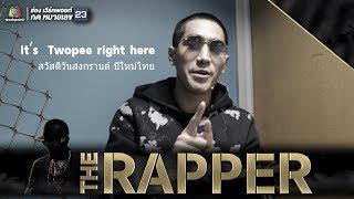 โค้ช-twopee-rap-สงกรานต์สวัสดีปีใหม่ไทย-therapper-twopee
