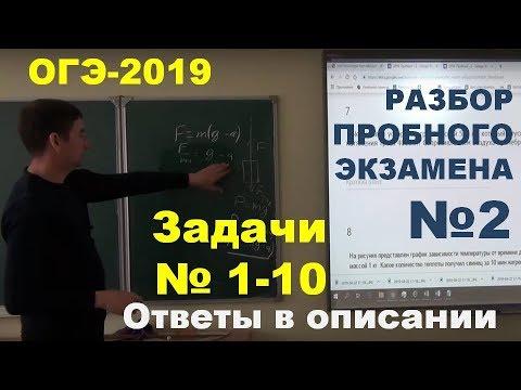 ОГЭ. Физика. Разбор пробного экзамена №2 (1-10 задания)
