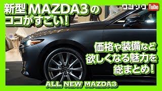 【ココがすごい!】新型MAZDA3買う前にチェックすべき価格やグレードごとの装備を解説!   ALL NEW MAZDA3 thumbnail