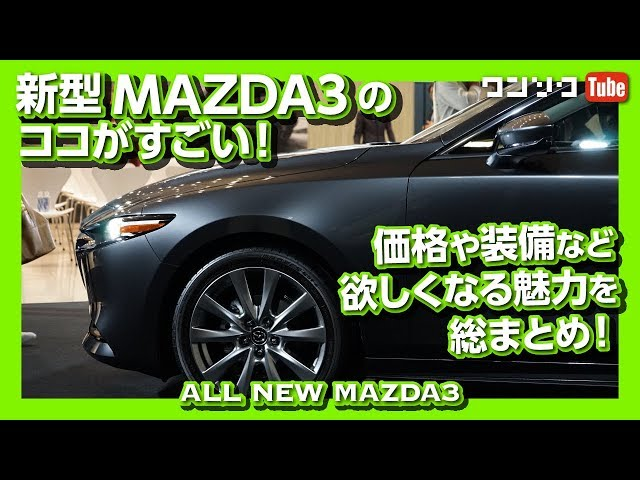 【ココがすごい!】新型MAZDA3買う前にチェックすべき価格やグレードごとの装備を解説! | ALL NEW MAZDA3
