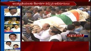 TDP MLA Bhuma Nagi Reddy Funeral Ceremony    Allagadda    #BhumaNagiReddy    NTV