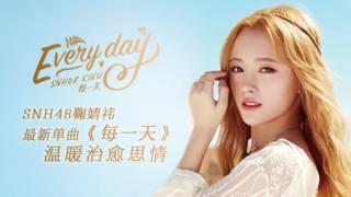 鞠婧祎 - 每一天 (Ju JingYi - Everyday)