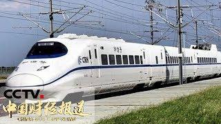 《中国财经报道》 20190510 11:00| CCTV财经