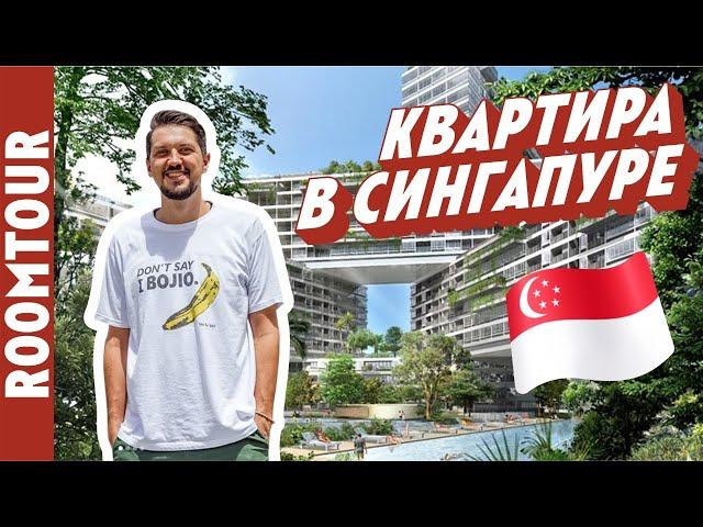 Рум Тур по БОЛЬШОЙ квартире в Сингапуре. Жизнь с помощницей! Как живут другие. Рум тур 288.