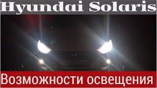 Hyundai Solaris - на что способен в ночи?