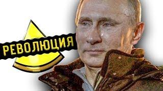 Путин, это фиаско! Эволюция одноклассников - ТРЕПЕЩИТЕ Кремлеботы!