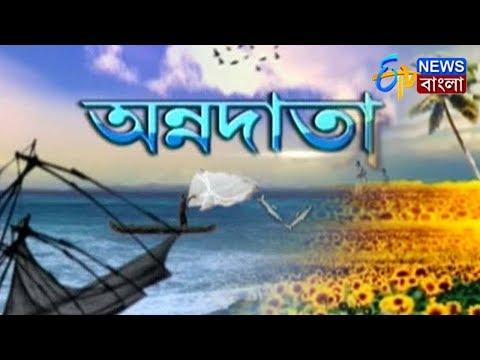 অন্নদাতা, ANNADATA, 24 OCTOBER, 2017 I ETV NEWS BANGLA