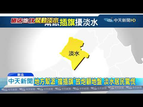 20191122中天新聞 幫派搶勢力! 淡水連環「爆」 疑插旗示威