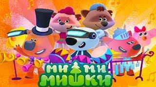 Ми-Ми-Мишки Большой Концерт.Встречайте на сцене Кешу и Тучку.Мультик Игра для детей и малышей
