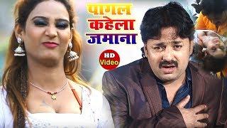सबसे दर्दनाक गाना - पागल कहेला जमाना - Pagal Kahela Jamana - Rinku Ojha - Sad Song 2019