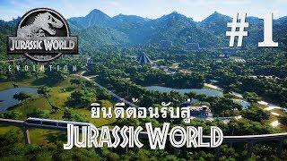 ยินดีต้อนรับสู่จูราสสิคเวิลด์ Jurassic World Evolution #1