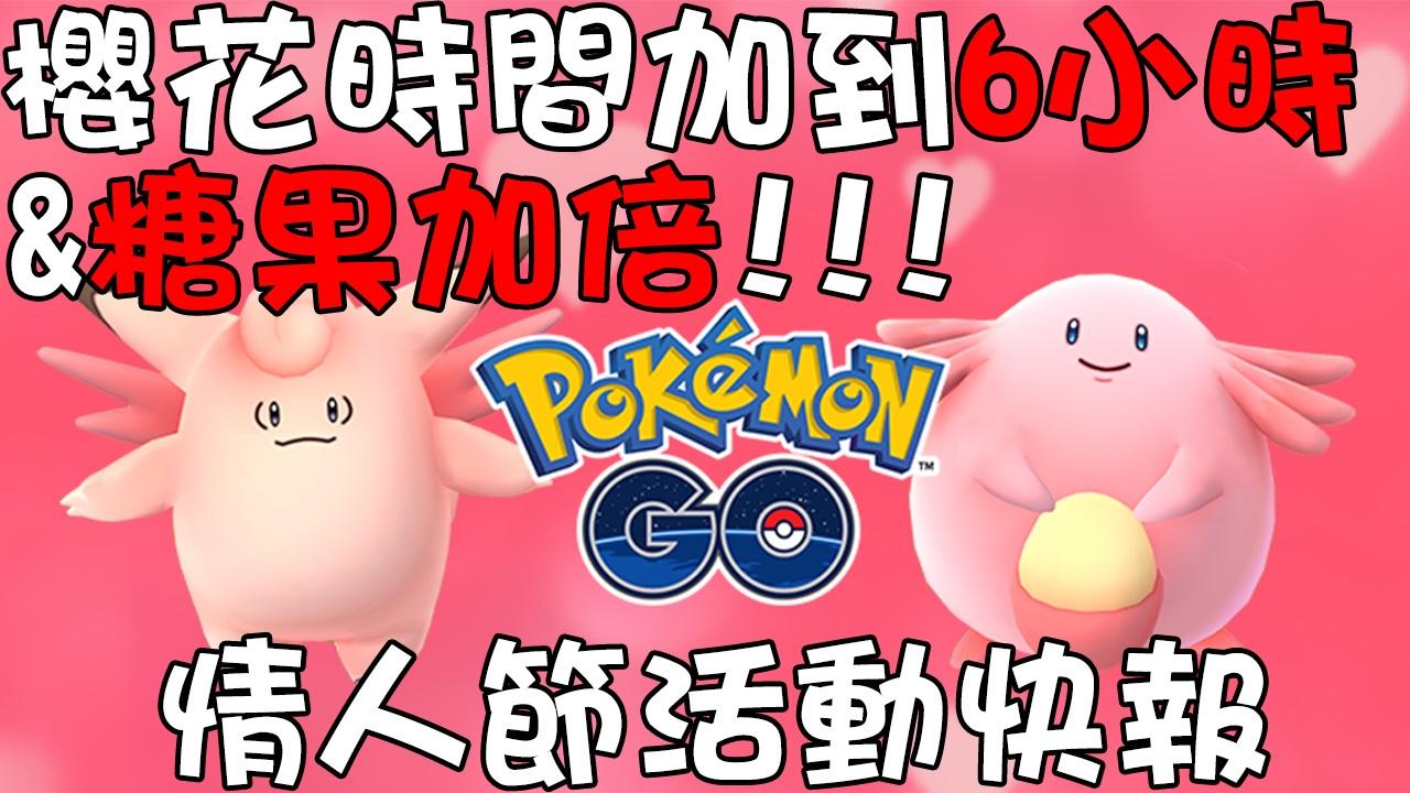 【Pokémon Go】糖果加倍&櫻花時間加至6小時!!! 情人節活動快報 - YouTube