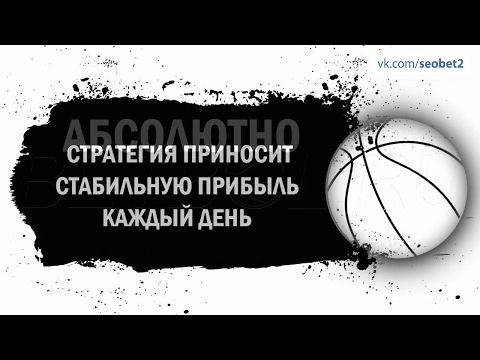 Стратегия в баскетболе в лайве