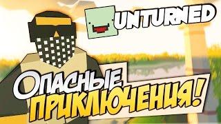 Unturned - Опасные приключения! #10