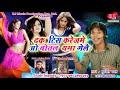 2018 का सबसे हिट Maithali Song Dak Tis Karej Me Wo Botal Thamaa Gelai  Singer Sunil Pal
