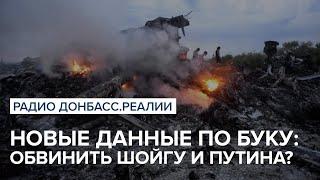 Новые данные по БУКу: обвинить Шойгу и Путина? | Радио Донбасс Реалии