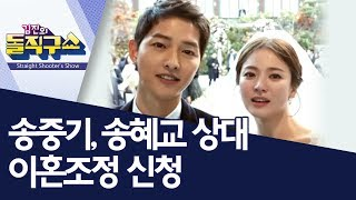 송중기, 송혜교 상대 이혼조정 신청  | 김진의 돌직구쇼