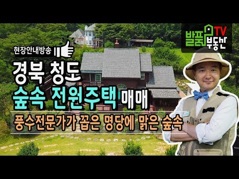 경북 청도 전원주택 매매 풍수전문가가 꼽은