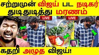 சற்றுமுன் விஜய் பட நடிகர் துடிதுடித்து மரணம் கதறி அழுத விஜய்!|Vijay|Maran|Gilli|