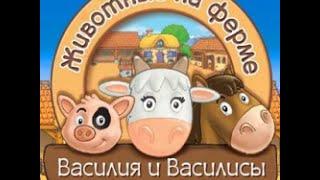 Обзор Животные на ферме Василия и Василисы